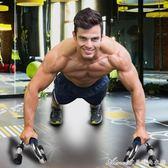 S鋼制俯臥撐架男生鍛煉胸肌健身器材家用防滑支架 艾美時尚衣櫥