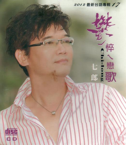 七郎 貓王  鬱悴的戀歌  台語專輯 17  (音樂影片購)