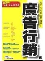 二手書博民逛書店 《找工作就是那麼簡單-(7)廣告行銷業》 R2Y ISBN:9867457226│沈詠惠