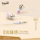 【鼎立資訊】E-books G7 極致 金屬感 入耳式耳機
