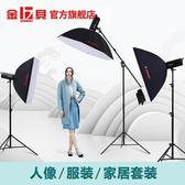 金貝DPEII600w專業閃光燈攝影燈攝影棚套裝補光燈人像服裝靜物  星空小鋪