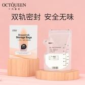 十月皇后母乳保鮮袋儲奶袋一次性存奶袋集奶袋冷凍裝奶袋250ml 貝芙莉