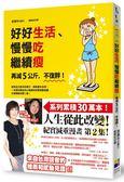 (二手書)好好生活、慢慢吃繼續瘦:再減5公斤,不復胖!