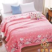 毯子冬季加絨床單加厚保暖單件法蘭絨毛毯【奇妙商舖】