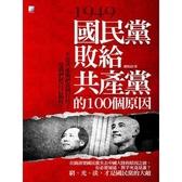 1949國民黨敗給共產黨的100個原因