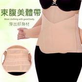 *桐心媽咪.孕婦裝*【SS0051】產後必備.束腹美體帶/收胃美體帶/束腹帶-膚色