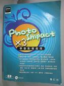 【書寶二手書T9/電腦_YFX】學會影像處理PhotoImpact X3_張仁川_附光碟
