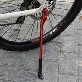 自行車立車架腳撐山地車駐車架停車架支撐腳支架【奇趣小屋】