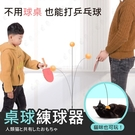 【高彈力纖維桿】乒乓球訓練 桌球 乒乓球...