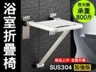 防滑浴室折疊椅帶腳 安全坐椅 IB005 高承重 衛生間淋浴壁椅 浴室折疊凳 浴室椅洗澡椅 夜光