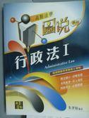 【書寶二手書T6/進修考試_PJH】行政法(I)_朱律師