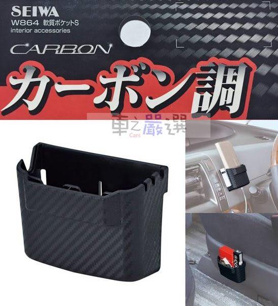 車之嚴選 cars_go 汽車用品【W864】日本SEIWA碳纖紋黏貼式 車內便利軟質 收納置物盒 手機架 零錢盒