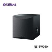 【結帳再打折+24期0利率】YAMAHA 山葉 重低音喇叭 NS-SW050 公司貨 保固一年
