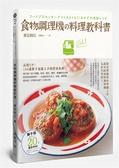 (二手書)食物調理機料理教科書