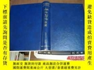 二手書博民逛書店罕見魯迅研究月刊[1997年1--12期合訂本總期177--188期]Y164178