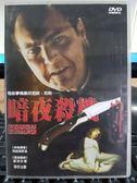 影音專賣店-P10-253-正版DVD-電影【暗夜殺機】-阿諾佛斯洛 蓋瑞巴賽