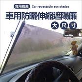 ✭米菈生活館✭【Q49】車用防曬伸縮遮陽簾 前擋風玻璃 隔熱 側窗 遮陽板 紫外線 降溫 大