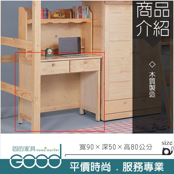 《固的家具GOOD》154-4-AK 松木書桌/不含書架【雙北市含搬運組裝】