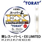 漁拓釣具 TORAY スーパーL‧EX Limited 50m+5m #1.2 - #3.0 [碳纖線]