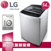贈洗衣紙*2【LG樂金】14kg Smart Inverter智慧變頻直立式洗衣機 /精緻銀(WT-ID147SG)