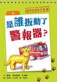 (二手書)超狗偵探事件簿(4):是誰扳動了警報器?