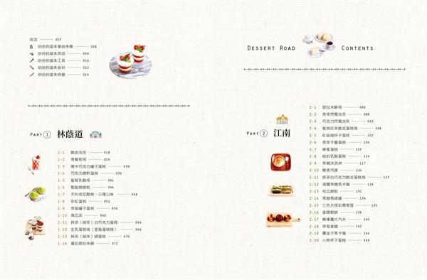 首爾人氣甜點全書:江南‧弘大‧林蔭道‧梨泰院‧三清洞5大商圈名店,80道最IN甜點食..