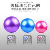 瑜伽球健身球瑜伽球加厚防爆兒童孕婦分娩減肥瘦身平衡瑜珈球