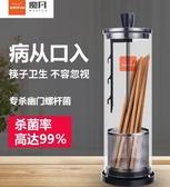 筷子消毒機 魔凡全自動筷子簍家用筷子消毒機小型餐具烘干殺菌筷子筒消毒器盒 零度WJ