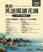 (二手書)我的英語閱讀花園-世界文學精選