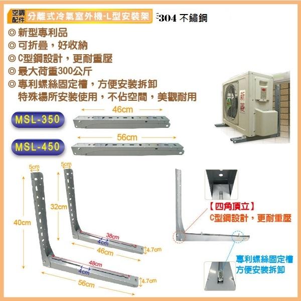 【MSL-450NP】新型分離式 冷氣室外機 L型安裝架 不鏽鋼 / 折疊式冷氣安裝架 L型專利 冷氣安裝架(大)