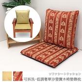 《現貨快出》坐墊 木椅專用墊 沙發椅墊 墊子《可拆洗-低調奢華沙發實木椅墊-單售》-台客嚴選