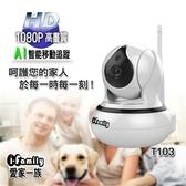 I-Family T-103兩百萬畫素室內標準鏡頭AI自動偵測追蹤網路監視器-IPCAM/錄影攝影機