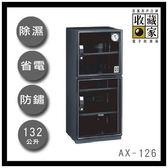 【防潮幫手】收藏家 132公升 大型除濕主機專業型電子防潮箱 AX-126 (單眼專用/防潮盒)