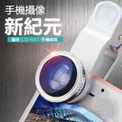 (顏色隨機)手機鏡頭 廣角+魚眼+微距三合一套裝