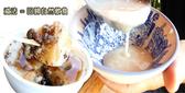 【麻豆助碗粿】虱目魚粥糜10入+招牌碗粿6入含運價1190元