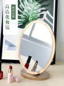 鏡子高清化妝臺式折疊公主辦公室書桌面便攜大號梳妝鏡宿舍女學生
