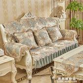 歐式沙發墊高檔奢華防滑四季通用真皮全包萬能沙發套罩靠背巾全蓋【果果新品】