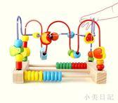 一歲寶寶串珠玩具1-2-3周歲益智百寶箱6-12個月兒童積木繞珠玩具 aj3611『小美日記』