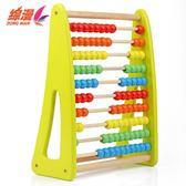 算盤兒童數學幼兒算術教具計算器珠算小學生大號算數棒玩具架 格蘭小舖