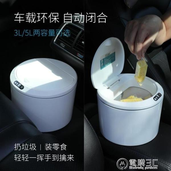 車載茶幾桌面收納桶小號可愛簡約迷你桌上智能垃圾桶感應有蓋紙簍 中秋節全館免運