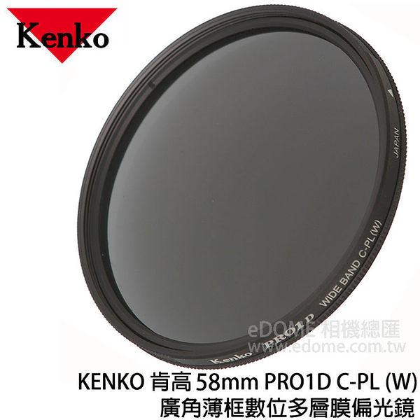KENKO 肯高 58mm Pro 1D CPL-W 廣角薄框數位多層膜偏光鏡 (免運 正成貿易公司貨) PRO1D CPL