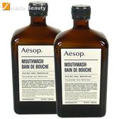 Aesop 漱口水(500ml*2)《jmake Beauty 就愛水》