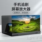 新款32寸手機屏幕放大器6D防抗藍光超清20寸大屏超清放大鏡14寸 小時光生活館