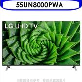 《結帳打9折》LG樂金【55UN8000PWA】55吋4K電視*預購*