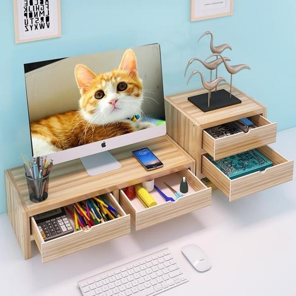 熒幕架 辦公室台式電腦增高架桌面收納置物架墊高屏幕宿舍顯示器底座支架【幸福小屋】