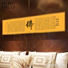 新中式心經書法字畫臥室床頭裝飾畫客廳掛畫餐廳書房背景牆壁畫 【全館免運】 YJT