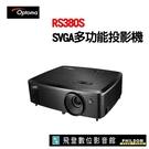 OPTOMA 奧圖碼 RS380S SVGA多功能投影機 3,800 流明度 10,000小時長效燈泡