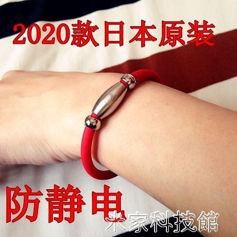 靜電手環 防靜電手環日本運動磁珠鈦無線男女款消除人體除去防輻射腕帶 米家