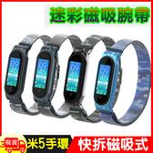 小米手環5迷彩金屬不銹鋼磁吸快拆錶帶腕帶 金屬錶帶 磁吸錶帶 贈手環保護膜