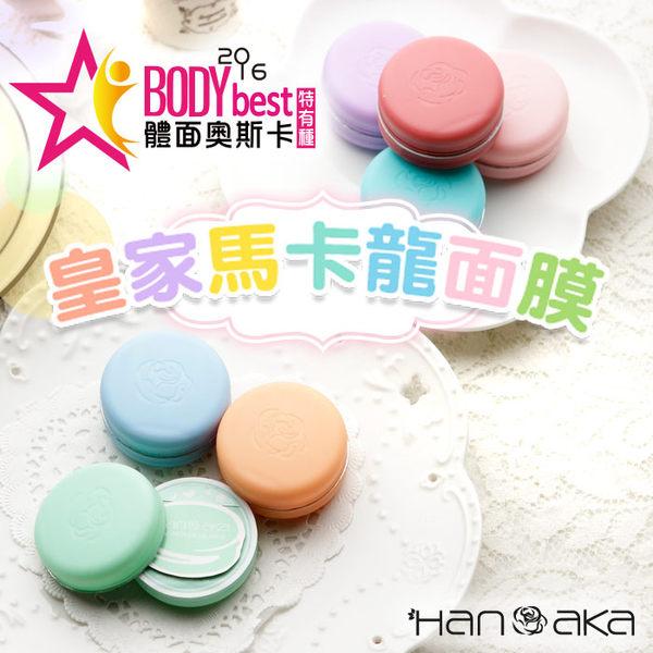 HANAKA 花戀肌 皇家馬卡龍面膜/單入◆86小舖◆